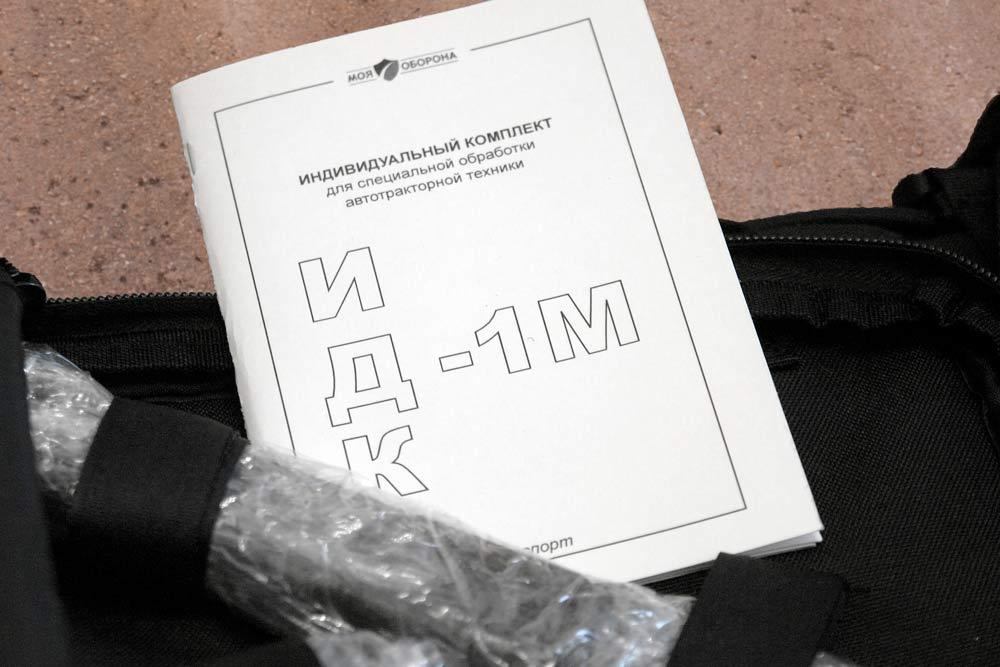 Комплект специальной обработки ИДК-1М Приборы контроля окружающей среды и средства дегазации