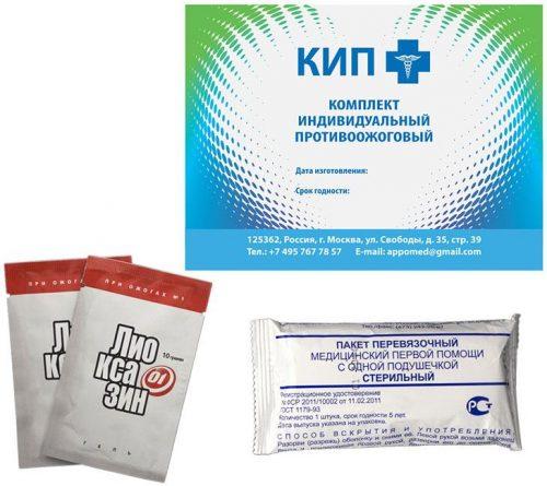 Комплект индивидуальный противоожоговый с перевязочным пакетом (КИП)